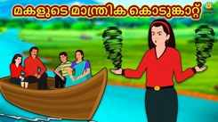Watch Popular Children Malayalam Nursery Story 'The Daughter's Magical Storm' for Kids - Check out Fun Kids Nursery Rhymes And Baby Songs In Malayalam