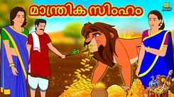 Watch Popular Children Malayalam Nursery Story 'Magical Lion' for Kids - Check out Fun Kids Nursery Rhymes And Baby Songs In Malayalam