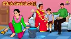 Watch Popular Children Telugu Nursery Story 'The Discrimination Of Son Daughter' for Kids - Check out Fun Kids Nursery Rhymes And Baby Songs In Telugu
