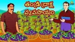 Watch Popular Children Telugu Nursery Story 'The Father's Grapes Farming' for Kids - Check out Fun Kids Nursery Rhymes And Baby Songs In Telugu