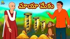 Check Out Popular Kids Song and Telugu Nursery Story 'The Magical Nail' for Kids - Check out Children's Nursery Rhymes, Baby Songs and Fairy Tales In Telugu