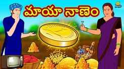 Check Out Popular Kids Song and Telugu Nursery Story 'The Magical Coin' for Kids - Check out Children's Nursery Rhymes, Baby Songs and Fairy Tales In Telugu