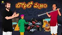 Check Out Popular Kids Song and Telugu Nursery Story 'The Diamond In The Coal' for Kids - Check out Children's Nursery Rhymes, Baby Songs and Fairy Tales In Telugu