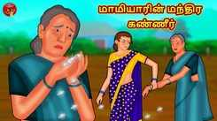 Watch Latest Children Tamil Nursery Story 'மாமியாரின் மந்திர கண்ணீர் - The Mother In Law's Magical Tear' for Kids - Check Out Children's Nursery Stories, Baby Songs, Fairy Tales In Tamil