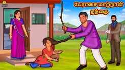 Check Out Latest Kids Tamil Nursery Story 'பேராசை மாற்றான் தந்தை - The Greedy Step Father' for Kids - Watch Children's Nursery Stories, Baby Songs, Fairy Tales In Tamil