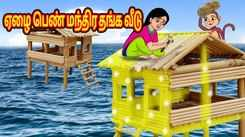 Check Out Latest Kids Tamil Nursery Story 'ஏழை பெண் மந்திர தங்க வீடு' for Kids - Watch Children's Nursery Stories, Baby Songs, Fairy Tales In Tamil