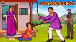 Check Out Latest Kids Kannada Nursery Story 'ದುರಾಸೆಯ ಮಲತಂದೆ - The Greedy Step Father' for Kids - Watch Children's Nursery Stories, Baby Songs, Fairy Tales In Kannada