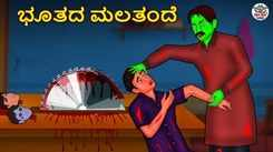 Watch Latest Kids Kannada Nursery Horror Story 'ಭೂತದ ಮಲತಂದೆ - The Ghost Step Father' for Kids - Watch Children's Nursery Stories, Baby Songs, Fairy Tales In Kannada