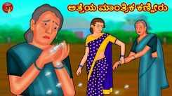 Latest Kids Kannada Nursery Story 'ಅತ್ತೆಯ ಮಾಂತ್ರಿಕ ಕಣ್ಣೀರು - The Mother In Law's Magical Tear' for Kids - Watch Children's Nursery Stories, Baby Songs, Fairy Tales In Kannada