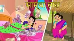 Watch Popular Children Story In Marathi 'Sasucha Tras' for Kids - Check out Fun Kids Nursery Rhymes And Baby Songs In Marathi