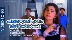Watch Popular Malayalam Song Music Video - 'Poojaabimbam Mizhi Thurannu' From Movie 'Harikrishnans' Starring Mammootty, Mohanlal And Juhi Chawla