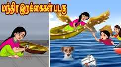 Check Out Latest Kids Tamil Nursery Story 'மந்திர இறக்கைகள் படகு' for Kids - Watch Children's Nursery Stories, Baby Songs, Fairy Tales In Tamil