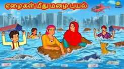 Check Out Latest Kids Tamil Nursery Story 'ஏழைகள் மீது மழை புயல் - The Rain Storm On The Poor' for Kids - Watch Children's Nursery Stories, Baby Songs, Fairy Tales In Tamil