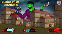 Watch Latest Children Tamil Nursery Horror Story 'பேய்களின் மாளிகை - The Mansion Off The Ghosts' for Kids - Check Out Children's Nursery Stories, Baby Songs, Fairy Tales In Tamil