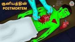 Watch Latest Children Tamil Nursery Horror Story 'சூனியத்தின் Postmortem - The Witch Postmortem' for Kids - Check Out Children's Nursery Stories, Baby Songs, Fairy Tales In Tamil