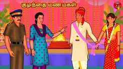 Latest Children Tamil Nursery Story 'குழந்தை மணமகள்' for Kids - Check Out Children's Nursery Stories, Baby Songs, Fairy Tales In Tamil