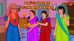 Latest Children Tamil Nursery Story 'கருப்பு சகோதரி பொன்னிற சகோதரி' for Kids - Check Out Children's Nursery Stories, Baby Songs, Fairy Tales In Tamil