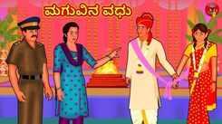 Latest Kids Kannada Nursery Story 'ಮಗುವಿನ ವಧು for Kids - Watch Children's Nursery Stories, Baby Songs, Fairy Tales In Kannada