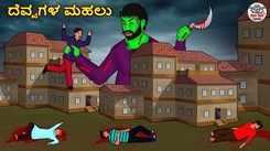 Watch Latest Kids Kannada Nursery Horror Story 'ದೆವ್ವಗಳ ಮಹಲು - The Mansion Of The Ghostsr' for Kids - Watch Children's Nursery Stories, Baby Songs, Fairy Tales In Kannada