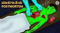 Watch Latest Kids Kannada Nursery Horror Story 'ಮಾಟಗಾತಿಯ Postmortem - The Witch Postmortem' for Kids - Watch Children's Nursery Stories, Baby Songs, Fairy Tales In Kannada