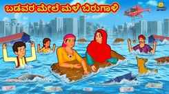 Check Out Latest Kids Kannada Nursery Story 'ಬಡವರ ಮೇಲೆ ಮಳೆ ಬಿರುಗಾಳಿ - The Rain Storm On The Poor' for Kids - Watch Children's Nursery Stories, Baby Songs, Fairy Tales In Kannada