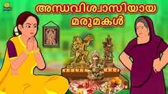 Watch Popular Children Malayalam Nursery Story 'Superstitious Daughter in Law' for Kids - Check out Fun Kids Nursery Rhymes And Baby Songs In Malayalam