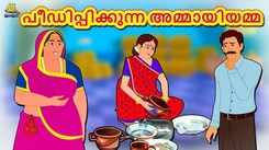 Watch Popular Children Malayalam Nursery Story 'The Oppressor Mother in Law' for Kids - Check out Fun Kids Nursery Rhymes And Baby Songs In Malayalam