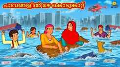 Watch Popular Children Malayalam Nursery Story 'The Rain Storm on The Poor' for Kids - Check out Fun Kids Nursery Rhymes And Baby Songs In Malayalam