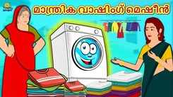 Watch Popular Children Malayalam Nursery Story 'Magical Washing Machine' for Kids - Check out Fun Kids Nursery Rhymes And Baby Songs In Malayalam