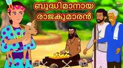 Check Out Popular Kids Song and Malayalam Nursery Story 'Clever Prince - ബുദ്ധിമാനായ രാജകുമാരൻ' for Kids - Check out Children's Nursery Rhymes, Baby Songs and Fairy Tales In Malayalam