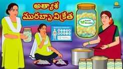 Watch Popular Children Telugu Nursery Story 'The Greedy Murabba Seller' for Kids - Check out Fun Kids Nursery Rhymes And Baby Songs In Telugu