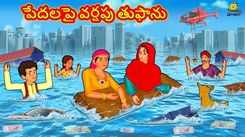Watch Popular Children Telugu Nursery Story 'The Rain Storm on The Poor' for Kids - Check out Fun Kids Nursery Rhymes And Baby Songs In Telugu