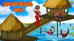 Watch Popular Children Telugu Nursery Story 'The Magical Bamboo House' for Kids - Check out Fun Kids Nursery Rhymes And Baby Songs In Telugu