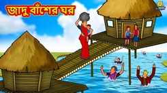 Watch Latest Children Bengali Nursery Story 'Jadu Bahsher Ghar' for Kids - Check out Fun Kids Nursery Rhymes And Baby Songs In Bengali