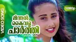 Check Out Popular Malayalam Song Music Video - 'Minnal Kaivala Charthi' From Movie 'Harikrishnans' Starring Baby Shamili