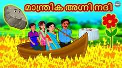 Check Out Popular Kids Song and Malayalam Nursery Story 'The Magical Fire River' for Kids - Check out Children's Nursery Rhymes, Baby Songs and Fairy Tales In Malayalam