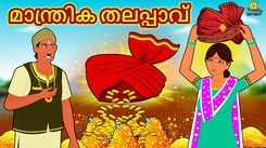 Check Out Popular Kids Song and Malayalam Nursery Story 'The Magical Turban' for Kids - Check out Children's Nursery Rhymes, Baby Songs and Fairy Tales In Malayalam