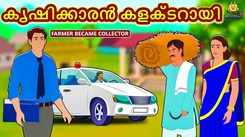 Check Out Popular Kids Song and Malayalam Nursery Story 'Farmer Became Collector' for Kids - Check out Children's Nursery Rhymes, Baby Songs and Fairy Tales In Malayalam