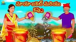 Check Out Popular Kids Song and Telugu Nursery Story 'The Magical Bucket And Mug - మాయా బకెట్ మరియు కప్పు' for Kids - Check out Children's Nursery Rhymes, Baby Songs, Fairy Tales In Telugu