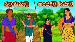 Check Out Popular Kids Song and Telugu Nursery Story 'Black Daughter Blonde Daughter - నల్ల కుమార్తె అందగత్తె కుమార్తె' for Kids - Check out Children's Nursery Rhymes, Baby Songs, Fairy Tales In Telugu