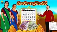 Check Out Popular Kids Song and Telugu Nursery Story 'The Magical Calendar - మాయా క్యాలెండర్' for Kids - Check out Children's Nursery Rhymes, Baby Songs, Fairy Tales In Telugu
