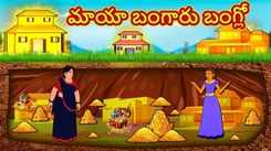 Check Out Popular Kids Song and Telugu Nursery Story 'The Magical Golden Bunglow - మాయా బంగారు బంగ్లో' for Kids - Check out Children's Nursery Rhymes, Baby Songs, Fairy Tales In Telugu