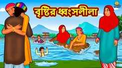 Watch Children Bengali Nursery Story 'Bristir Dhawanshalila' for Kids - Check out Fun Kids Nursery Rhymes And Baby Songs In Bengali