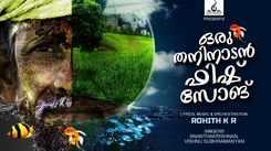 Watch Latest Malayalam Official Lyrical Video Song - 'Oru Thani Naadan Fish' Sung by Ananthakrishnan and Vishnu Subhramanyan