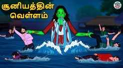 Watch Latest Children Tamil Nursery Horror Story 'சூனியத்தின் வெள்ளம் - The Witch Flooding' for Kids - Check Out Children's Nursery Stories, Baby Songs, Fairy Tales In Tamil
