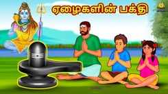 Check Out Latest Kids Tamil Nursery Story 'ஏழைகளின் பக்தி - The Poor's Devotion' for Kids - Watch Children's Nursery Stories, Baby Songs, Fairy Tales In Tamil
