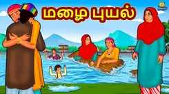 Check Out Latest Kids Tamil Nursery Story 'மழை புயல் - The Storm Of The Rain' for Kids - Watch Children's Nursery Stories, Baby Songs, Fairy Tales In Tamil