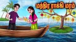 Check Out Latest Kids Tamil Nursery Story 'மந்திர ராக்கி மரம்' for Kids - Watch Children's Nursery Stories, Baby Songs, Fairy Tales In Tamil