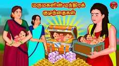 Latest Children Tamil Nursery Story 'மருமகளின் மந்திரக் குழந்தைகள் - The Daughter In Law's Magical Childs' for Kids - Check Out Children's Nursery Stories, Baby Songs, Fairy Tales In Tamil
