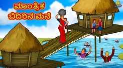 Check Out Latest Kids Kannada Nursery Story 'ಮಾಂತ್ರಿಕ ಬಿದಿರಿನ ಮನೆ - The Magical Bamboo House' for Kids - Watch Children's Nursery Stories, Baby Songs, Fairy Tales In Kannada